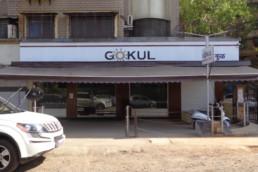 Gokul Scan & Diagnostic Centre - Entrance